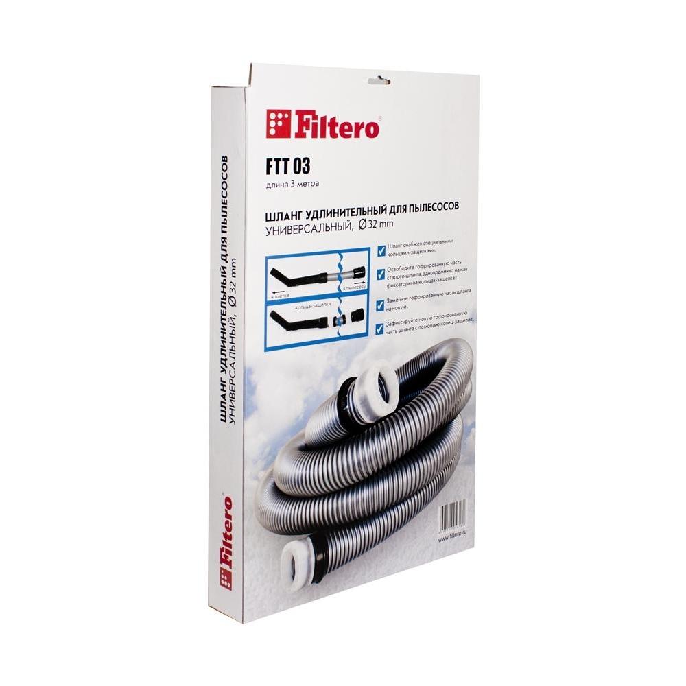 FTT 03 шланг универсальный для пылесосов Filtero