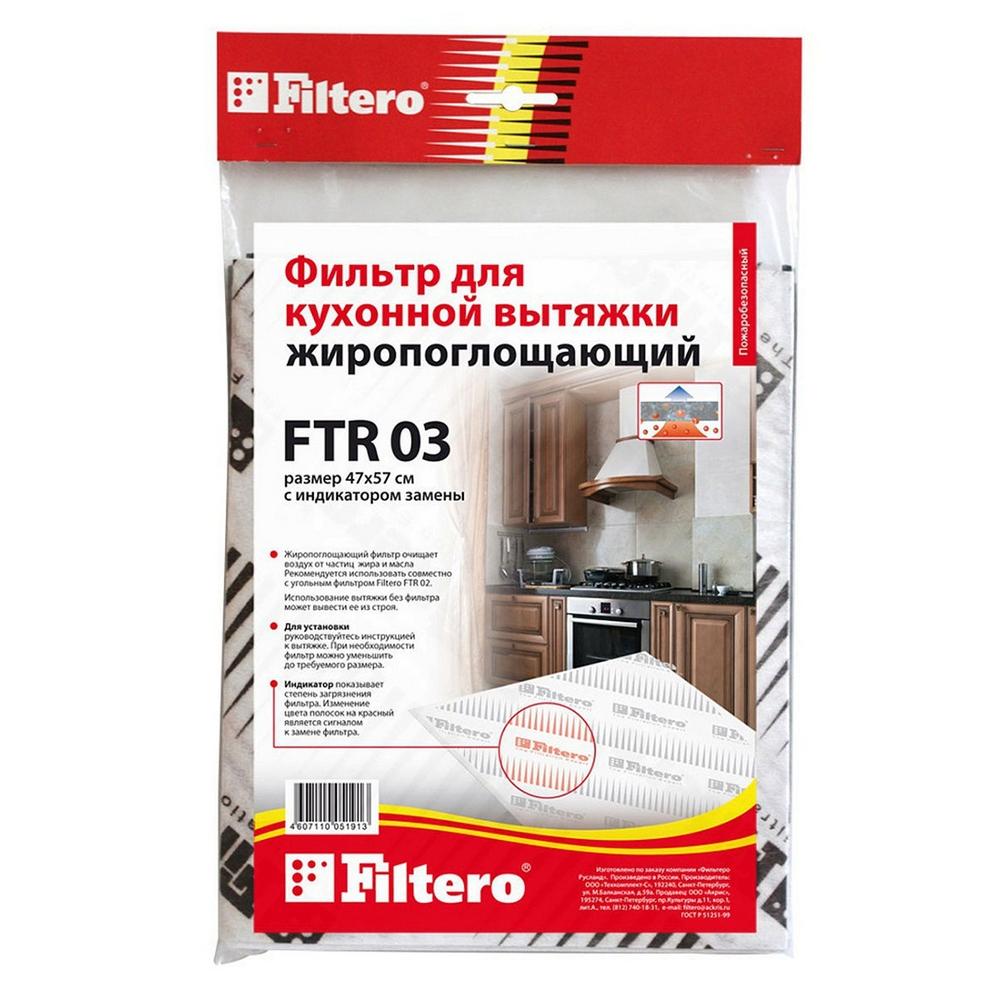 FTR 03 фильтр для кухонной вытяжки Filtero