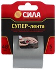 Клейкая лента TCL72-02 СИЛА Супер-лента 48мм*5м