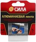 Клейкая лента TAL72-04 СИЛА Алюминевая 48мм*5м