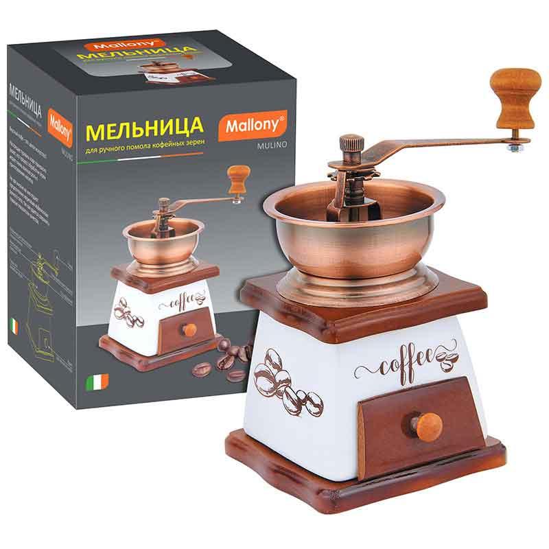 004686 Мельница для ручного помола кофейных зерен Mallony, серия Mulino