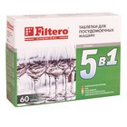 Таблетки для ПММ 5в1 60шт Filtero 772