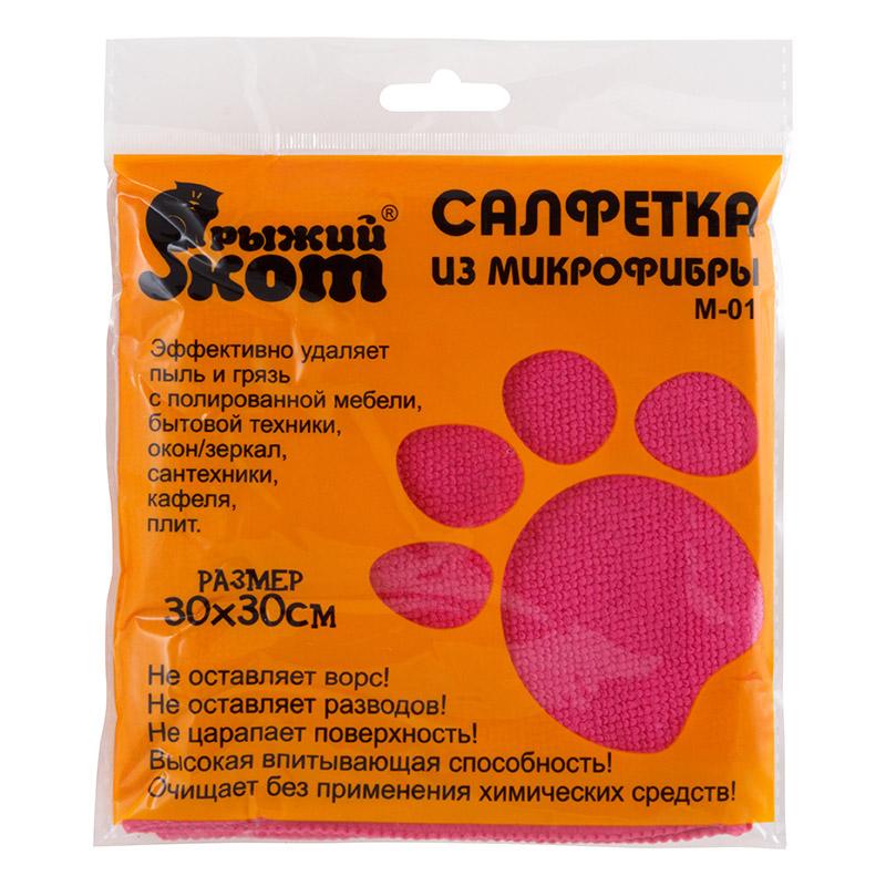 """310224 Салфетка из микрофибры M-01 """"Рыжий кот"""", розовый, размер 30х30см"""