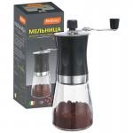 004681 Мельница для ручного помола кофейных зерен Mallony, серия Mulino