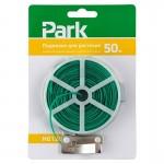 420001 Подвязка для растений PARK HG1261, 50 м, 0,48 мм
